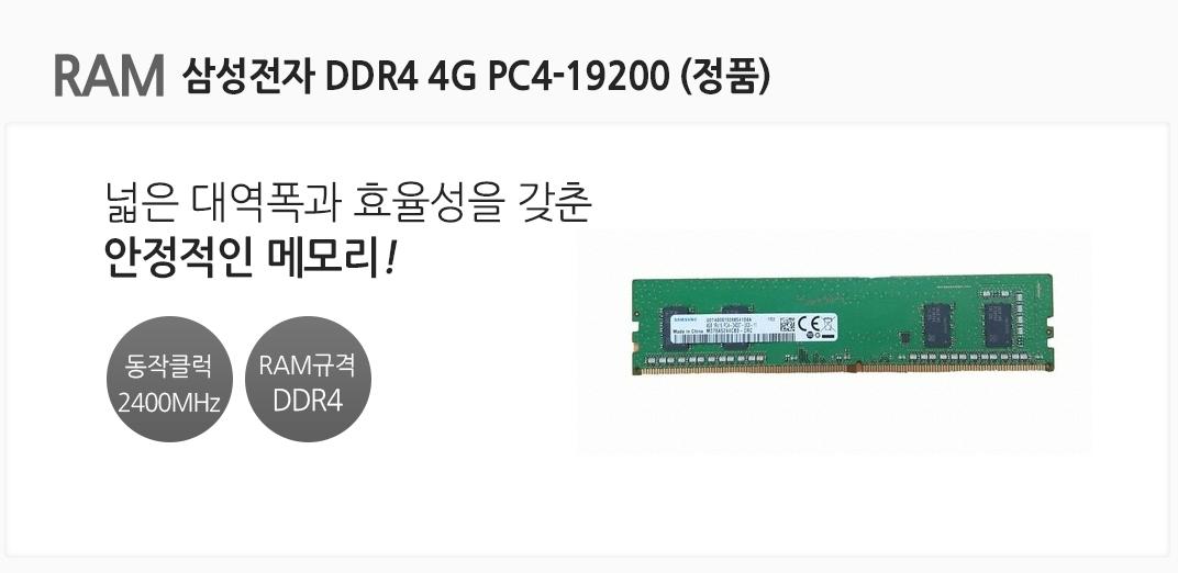 RAM [4G / 4Gx1] 삼성전자 DDR4 4G PC4-19200 (정품) 넓은 대역폭과 효율성을 갖춘 안정적인 메모리 동작클럭 2400MHz RAM규격 DDR4
