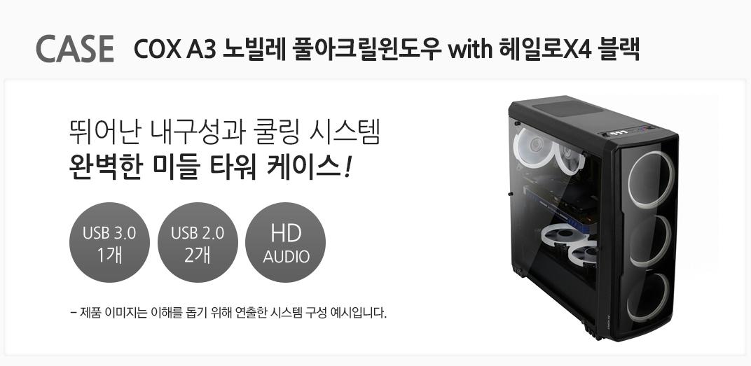 case COX A3 노빌레 풀아크릴윈도우 with 헤일로X4 블랙 뛰어난 내구성과 쿨링 시스템 완벽한 미들 타워 케이스 usb 3.0 1개 usb 2.0 2개 hd audio
