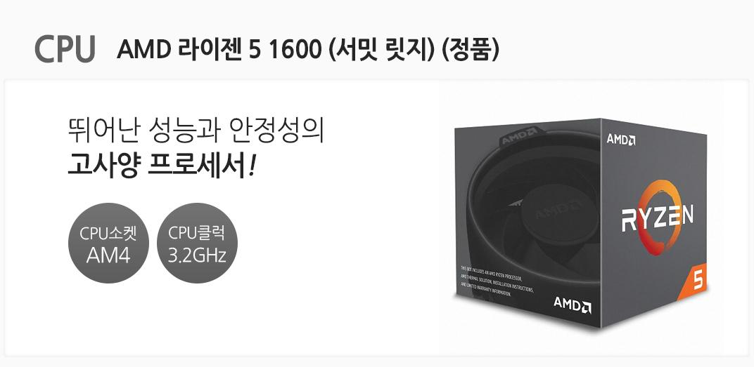cpu AMD 라이젠 5 1600 (서밋 릿지) (정품)  뛰어난 성능과 안정성의 고사양 프로세서 cpu소켓 am4 cpu클럭 3.2ghz