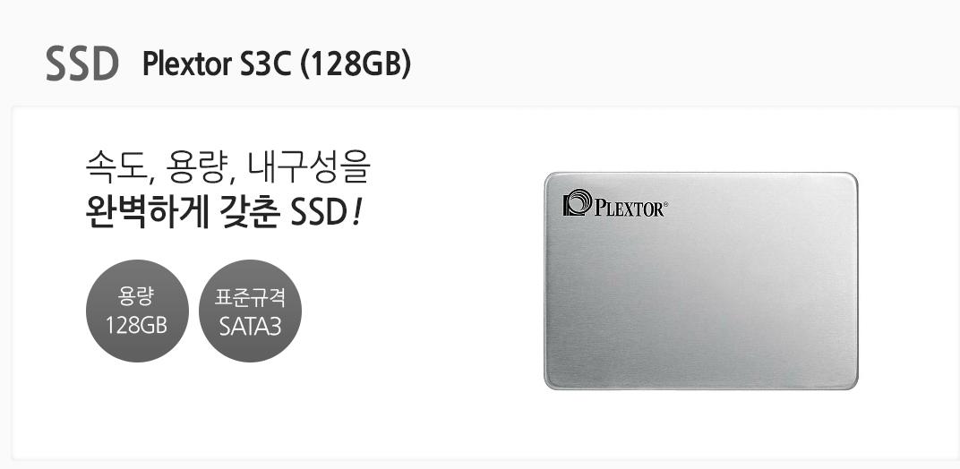 SSD Plextor S3C (128GB) 속도 용량 내구성을 완벽하게 갖춘 SSD 용량 128GB 표준규격 SATA3