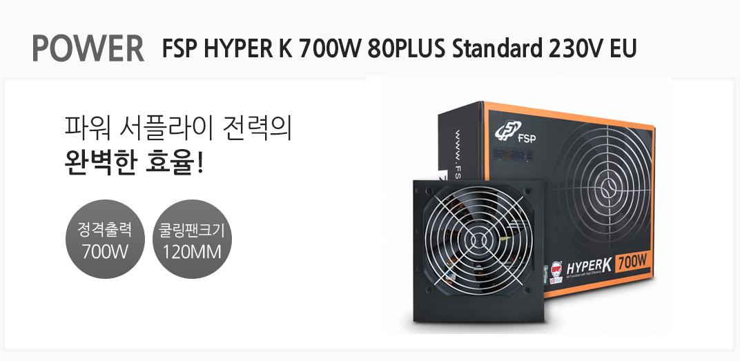 POWER FSP HYPER K 700W 80PLUS Standard 230V EU 파워 서플라이 전력의 완벽한 효율 정격출력 700W 쿨링팬크기 120MM