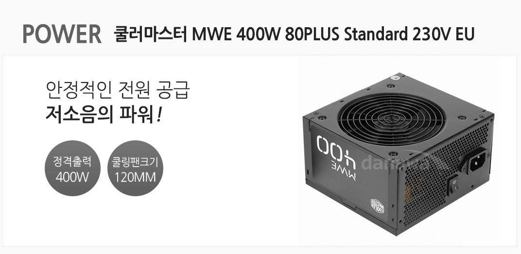 POWER  쿨러마스터 MWE 400W 80PLUS STANDARD 230V EU  안정적인 전원 공급 저소음의 파워 정격출력 400W 쿨링팬 크기 120MM