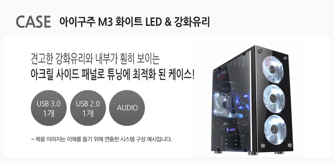 CASE 아이구주 M3 화이트 LED 강화유리 견고한 강화유리와 내부가 훤히 보이는 아크릴 사이드 패널로 튜닝에 최적화 된 케이스! USB 3.0 1개 USB 2.0 1개  AUDIO