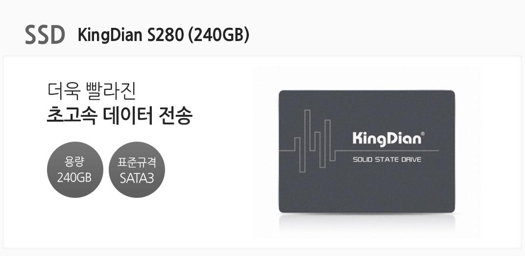 SSD KingDian S280 (240GB) 더욱 빨라진 초고속 데이터 전송 용량 240GB 표준규격 SATA3