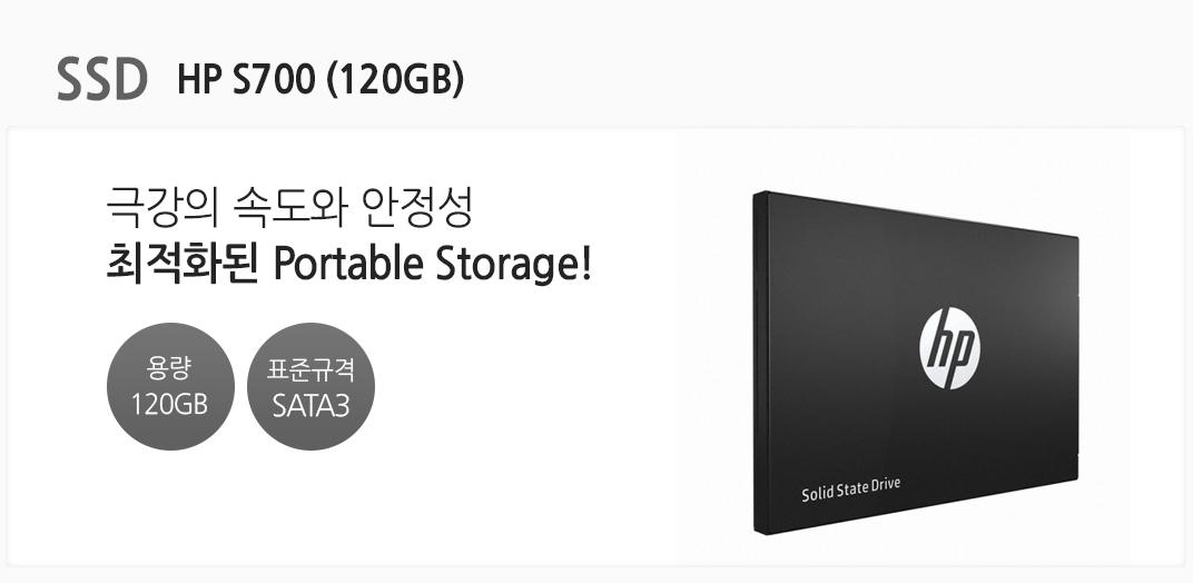 SSD HP S700(120GB) 극강의 속도와 안정성 최적화된 Portable Storage! 용량 120GB 표준규격 SATA3