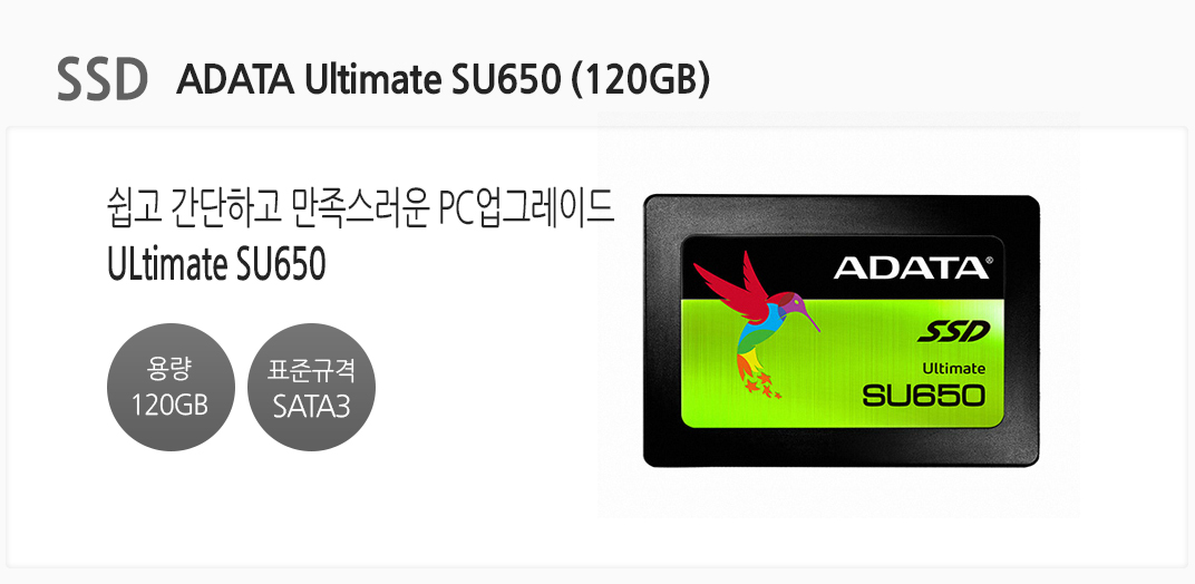 SSD  ADATA Ultimate SU650 (120GB) 쉽고 간단하고 만족스러운 PC 업그레이드 Ultimate SU650 ssd 용량 120GB 표준규격 sata3