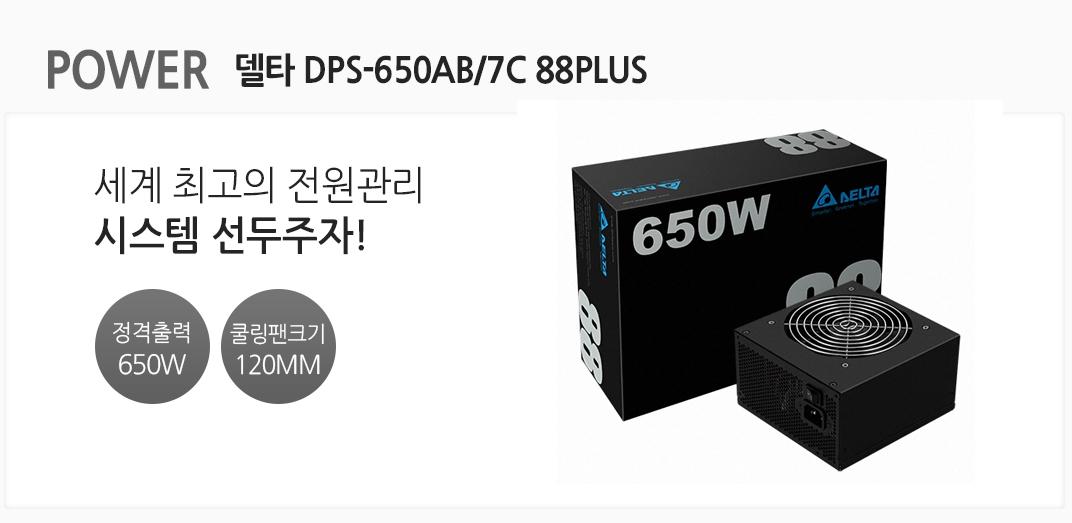 POWER 델타 DPS-650AB/7C 88PLUS 파워 서플라이 전력의 완벽한 효율 정격출력 650W 쿨링팬크기 120MM