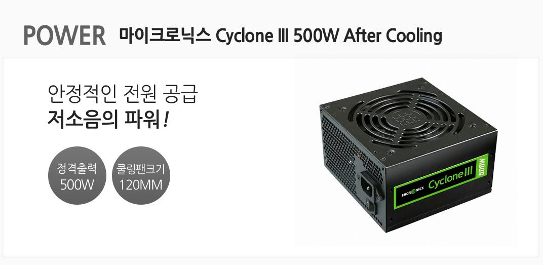 POWER 마이크로닉스 Cyclone III 500W After Cooling  안정적인 전원 공급 저소음의 파워 정격출력500W 쿨링팬크기 120MM