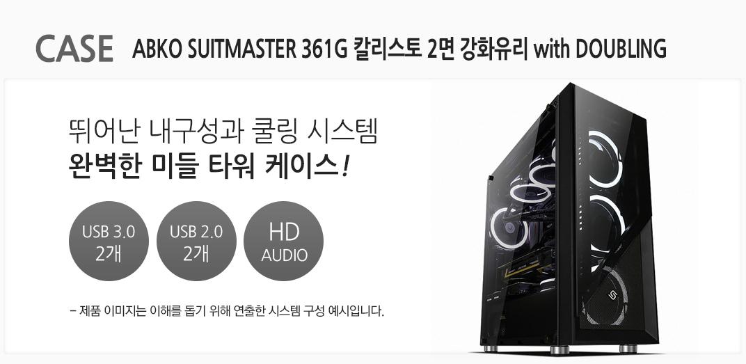 CASE ABKO SUITMASTER 361G 칼리스토 2면 강화유리 with DOUBLING 뛰어난 내구성과 쿨링 시스템 완벽한 미들 타워 케이스! USB 3.0 2개 USB 2.0 2개 HD AUDIO