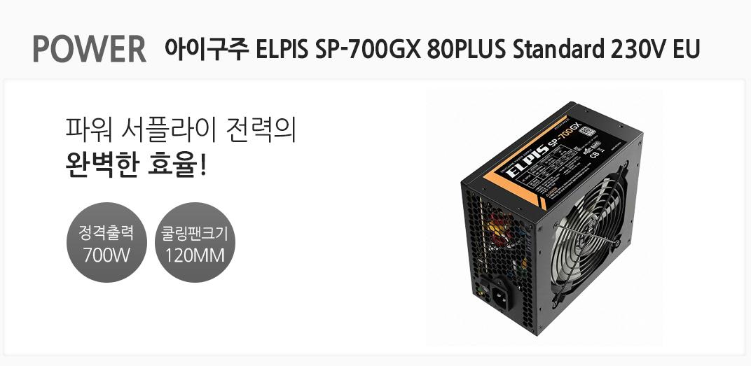 POWER 아이구주 ELPIS SP-700GX 80PLUS Standard 230V EU 파워 서플라이 전력의 완벽한 효율 정격출력 700W 쿨링팬크기 120MM