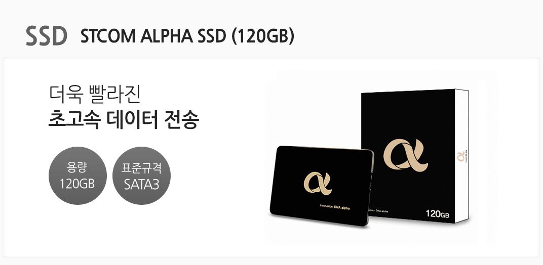 SSD STCOM ALPHA SSD (120GB)  더욱 빨라진 초고속 데이터 전송 용량 120GB 표준규격 SATA3