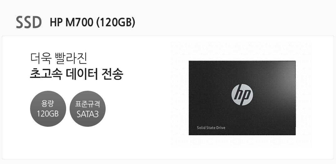SSD HP M700 (120GB) 더욱 빨라진 초고속 데이터 전송 용량 120GB 표준규격 SATA3