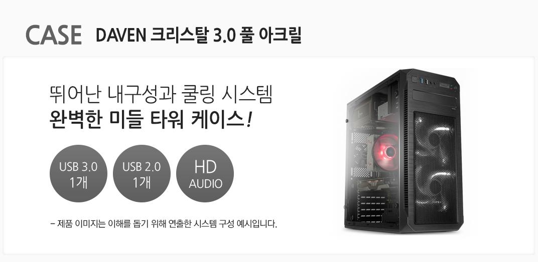 CASE DAVEN 크리스탈 3.0 풀 아크릴 뛰어난 내구성과 쿨링 시스템 완벽한 미들 타워 케이스 USB 3.0 1개 USB 2.0 1개  HD AUDIO