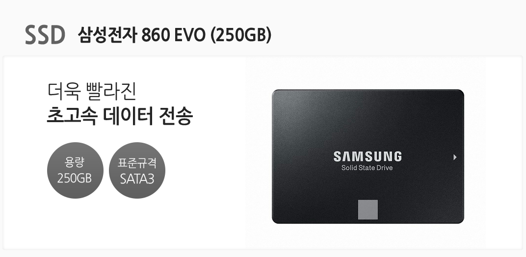 SSD 삼성전자 860 EVO (250GB)  더욱 빨라진 초고속 데이터 전송 용량 250GB 표준규격 SATA3