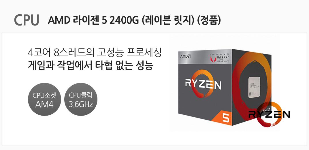 CPU AMD 라이젠 5 2400G (레이븐 릿지) (정품) 4코어 8스레드의 고성능 프로세싱 게임과 작업에서 타협 없는 성능 cpu소켓 am4 cpu클럭 3.6GHz