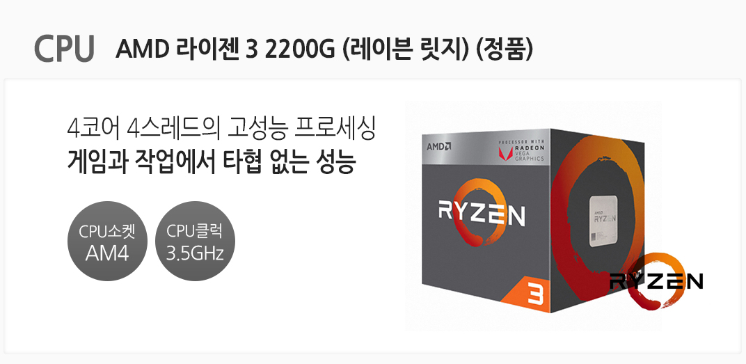 CPU AMD 라이젠 3 2200G (레이븐 릿지) (정품) 4코어 4스레드의 고성능 프로세싱 게임과 작업에서 타협 없는 성능 cpu소켓 am4 cpu클럭 3.5GHz