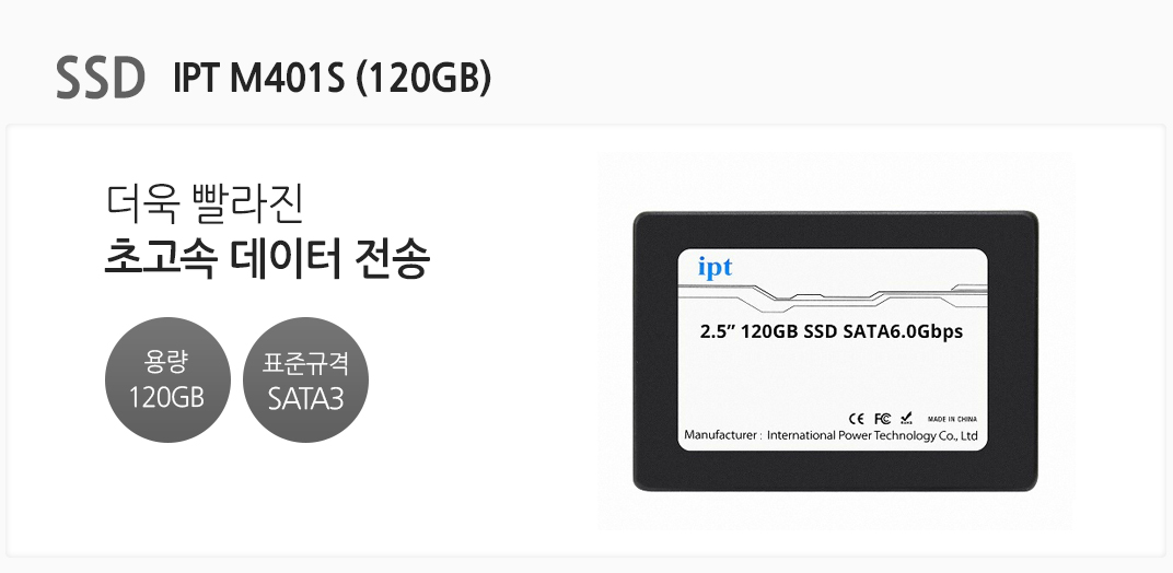 SSD IPT M401S (120GB) 더욱 빨라진 초고속 데이터 전송 용량 120GB 표준규격 SATA3