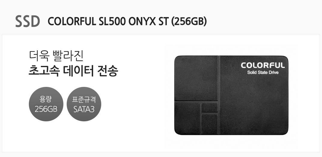 SSD COLORFUL SL500 ONYX ST (256GB)  더욱 빨라진 초고속 데이터 전송 용량 240GB 표준규격 SATA3