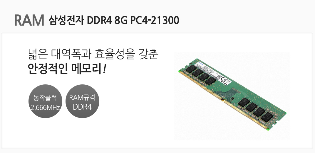 RAM 삼성전자 DDR4 8G PC4-21300 넓은 대역폭과 효율성을 갖춘 안정적인 메모리 동작클럭 2,666MHz RAM규격 DDR4