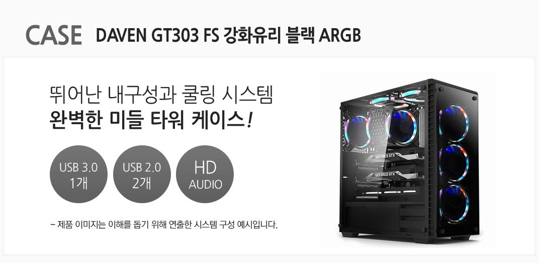 CASE DAVEN GT303 FS 강화유리 블랙 ARGB  뛰어난 내구성과 쿨링 시스템 완벽한 미들 타워 케이스 USB 3.0 1개 USB 2.0 2개 HD AUDIO
