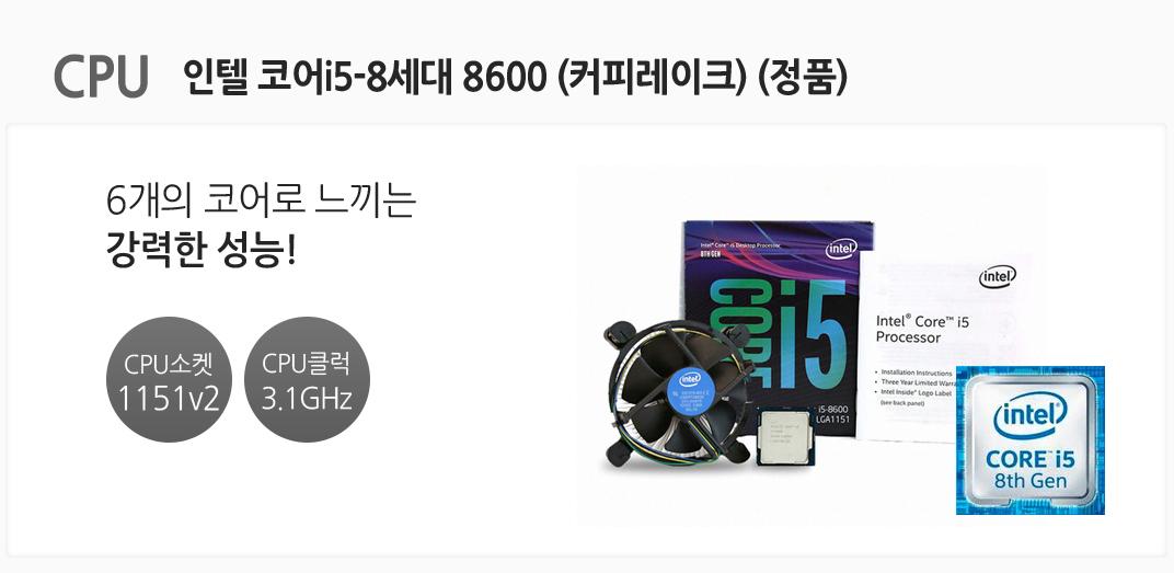 CPU인텔 코어i5-8세대 8600 (커피레이크) (정품)6개의 코어로 느끼는 강력한 성능! CPU소켓 1151v2 CPU클럭 3.1GHz