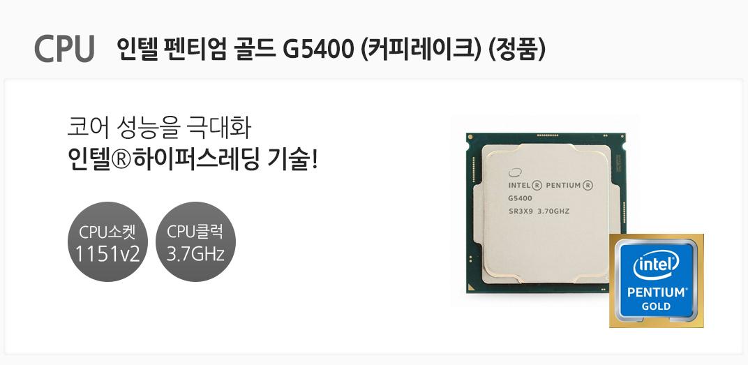 CPU 인텔 펜티엄 골드 G5400 (커피레이크) (정품) 코어 성능을 극대화 인텔®하이퍼스레딩 기술! CPU소켓 1151v2 CPU클럭 3.7GHz