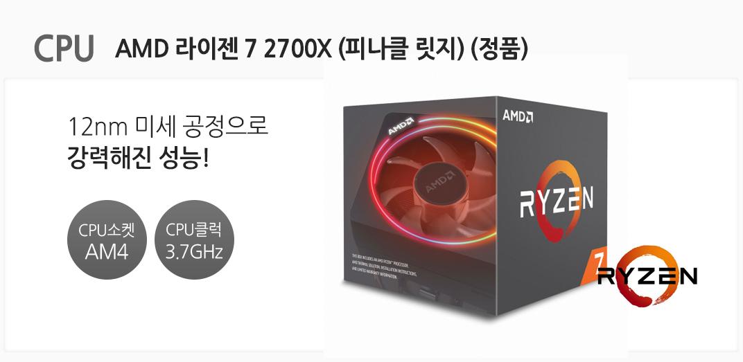 CPU 12nm 미세 공정으로 강력해진 성능! CPU소켓 AM4 CPU클럭 3.7GHz