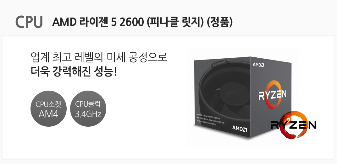 CPU AMD 라이젠 5 2600 (피나클 릿지) (정품) 업계 최고 레벨의 미세 공정으로 더욱 강력해진 성능 CPU소켓 AM4 CPU클럭 3.4GHz