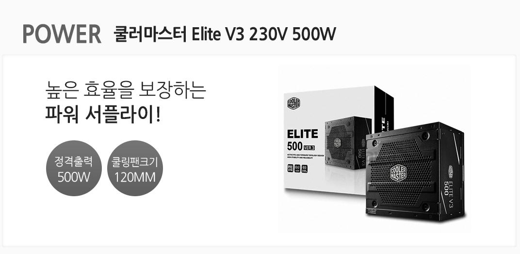POWER 쿨러마스터 Elite V3 230V 500W  높은 효율을 보장하는 파워 서플라이 정격출력 500w 쿨링팬크기 120mm