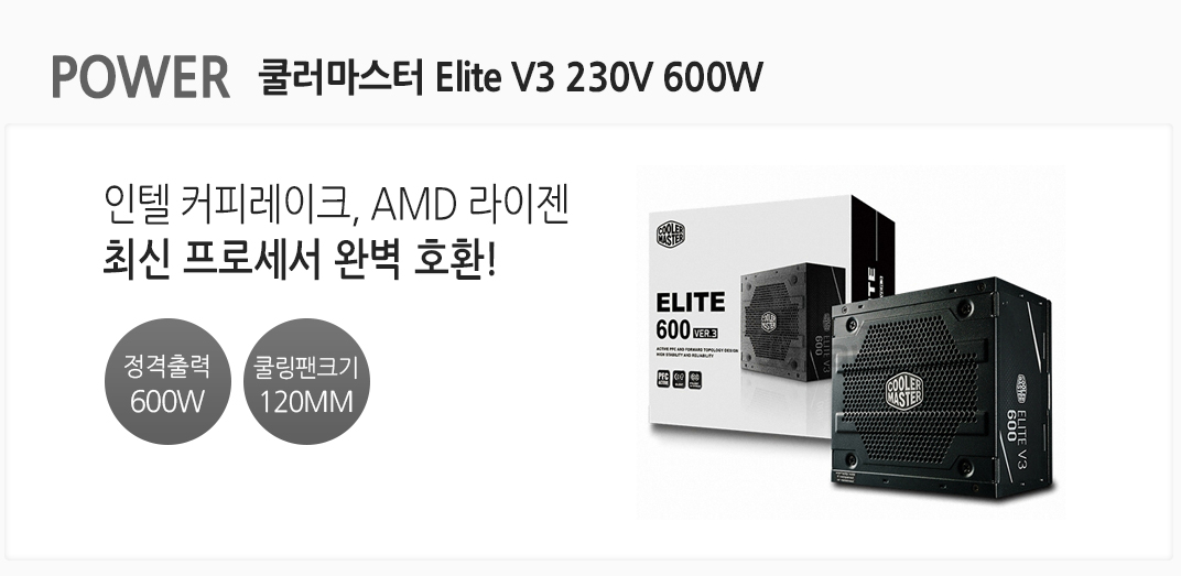 POWER 쿨러마스터 Elite V3 230V 600W 인텔 커피레이크 AMD 라이젠 최신 프로세서 완벽 호환 정격출력 600w 쿨링팬크기 120mm