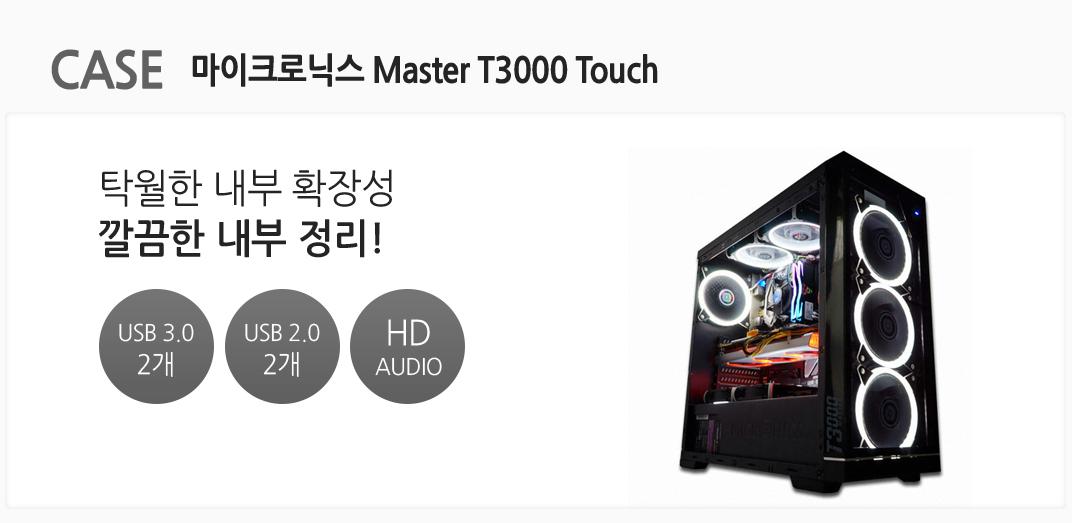 CASE 마이크로닉스 Master T3000 Touch 탁월한 내부 확장성 깔끔한 내부 정리 USB 3.0 2개 USB 2.0 2개 HD AUDIO
