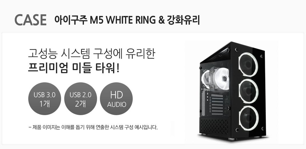 CASE 아이구주 M5 WHITE RING & 강화유리 고성능 시스템 구성에 유리한 프리미엄 미들 타워 USB 3.0 1개 USB 2.0 2개 HD AUDIO