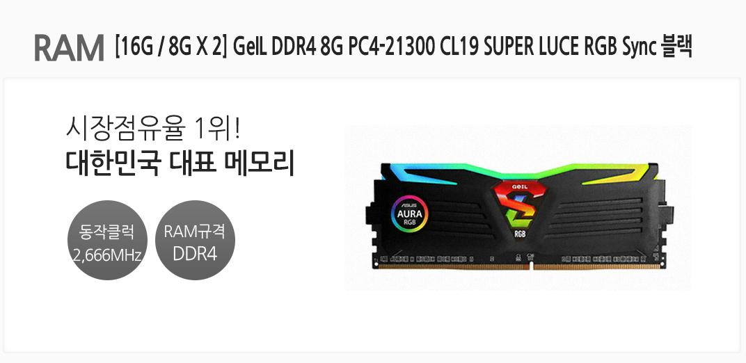 RAM [16G / 8G X 2] GeIL DDR4 8G PC4-21300 CL19 SUPER LUCE RGB Sync 블랙 시장점유율 1위 대한민국 대표 메모리 동작클럭 2,666MHz RAM규격 DDR4