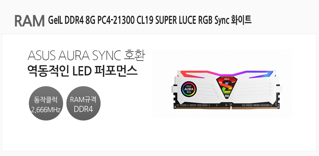 RAM GeIL DDR4 8G PC4-21300 CL19 SUPER LUCE RGB Sync 화이트 시장점유율 1위 대한민국 대표 메모리 동작클럭 2,666MHz RAM규격 DDR4