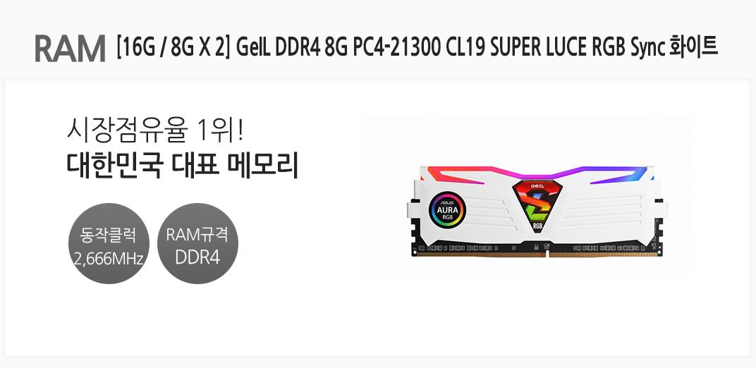 RAM [16G / 8G X 2] GeIL DDR4 8G PC4-21300 CL19 SUPER LUCE RGB Sync 화이트 시장점유율 1위 대한민국 대표 메모리 동작클럭 2,666MHz RAM규격 DDR4