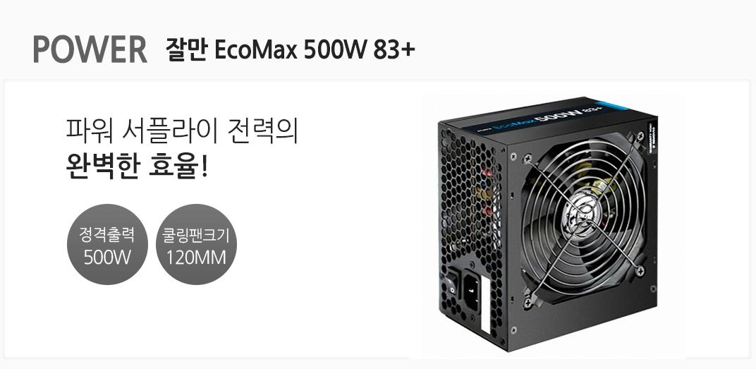 POWER 잘만 EcoMax 500W 83+ 파워 서플라이 전력의 완벽한 효율 정격출력 500W 쿨링팬크기 120mm