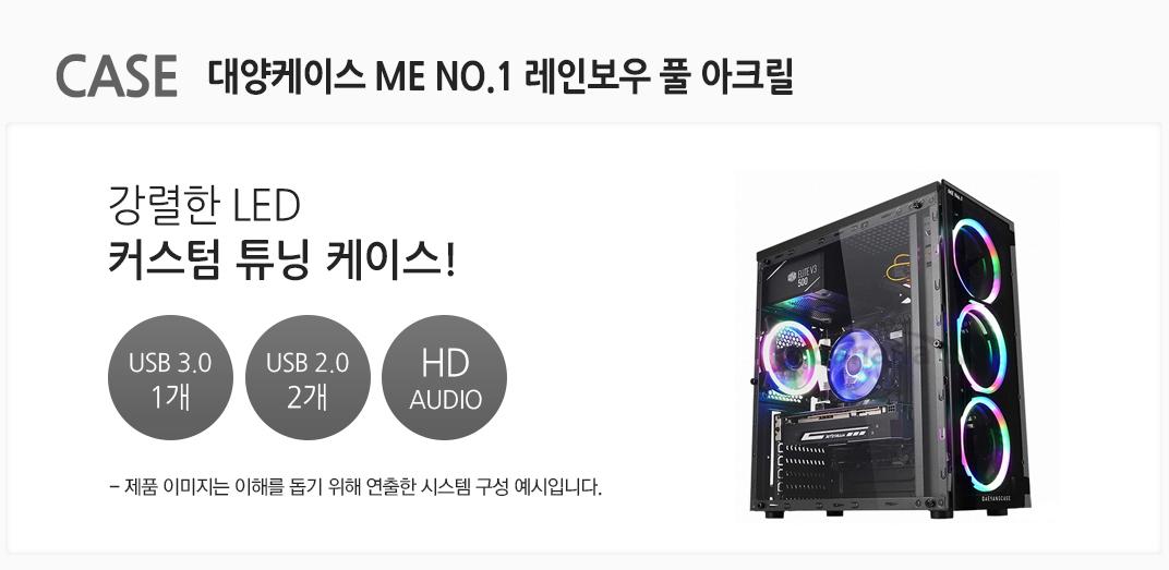 CASE 대양케이스 ME NO.1 레인보우 풀 아크릴 강렬한 LED 커스텀 튜닝 케이스 USB 3.0 1개 USB 2.0 2개 HD AUDIO