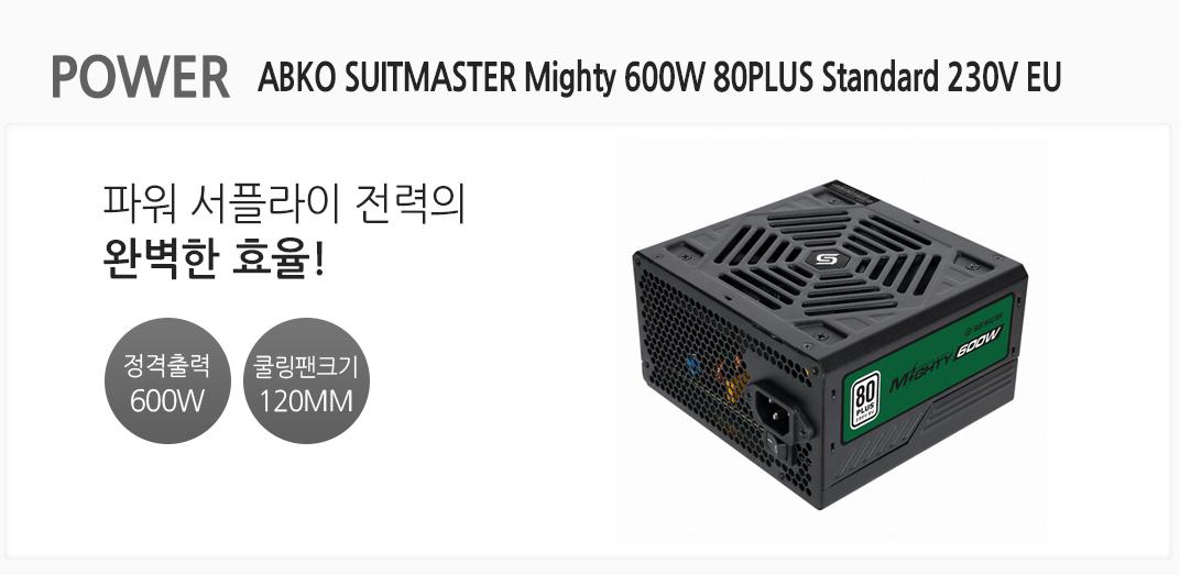 POWER ABKO SUITMASTER Mighty 600W 80PLUS Standard 230V EU 파워 서플라이 전력의 완벽한 효율 정격출력 600W 쿨링팬크기 120mm