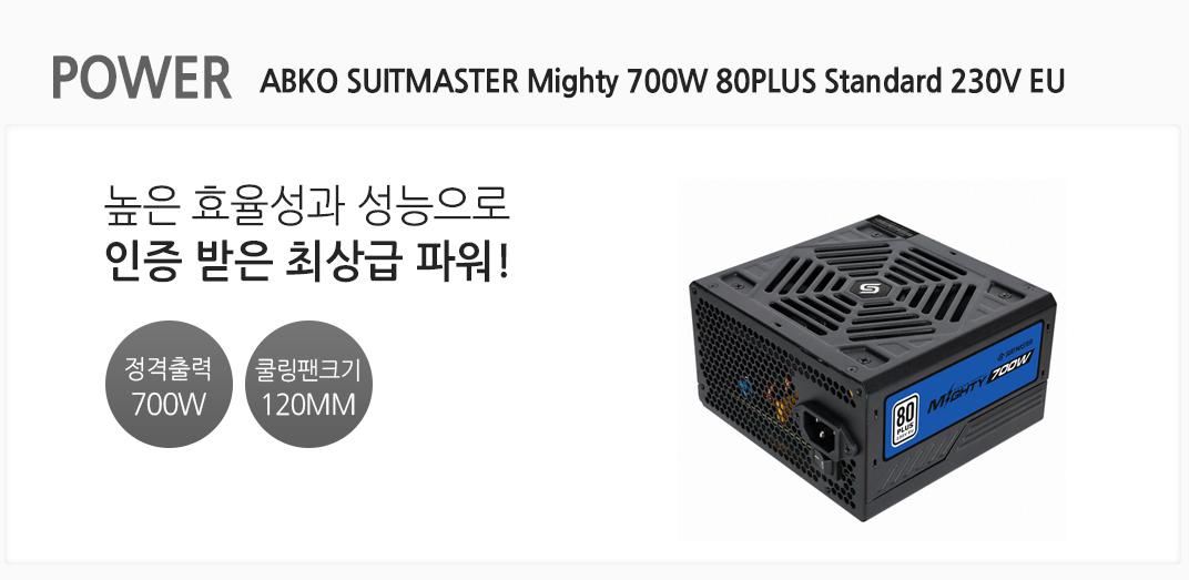POWER  ABKO SUITMASTER Mighty 700W 80PLUS Standard 230V EU 높은 효율성과 성능으로 인증 받은 최상급 파워 700w 쿨링팬크기 120mm