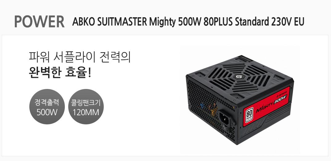 POWER ABKO SUITMASTER Mighty 500W 80PLUS Standard 230V EU 파워 서플라이 전력의 완벽한 효율 정격출력 500W 쿨링팬크기 120mm