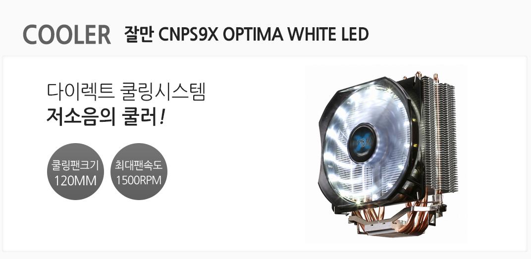 COOLER 잘만 CNPS9X OPTIMA WHITE LED 다이렉트 쿨링시스템 저소음의 쿨러 쿨링팬크기 120MM 최대팬속도 1500RPM