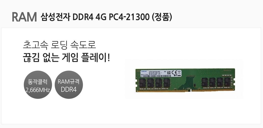RAM 삼성전자 DDR4 4G PC4-21300 (정품) 초고속 로딩 속도로 끊김 없는 게임 플레이 동작클럭 2,66MHz RAM규격 DDR4