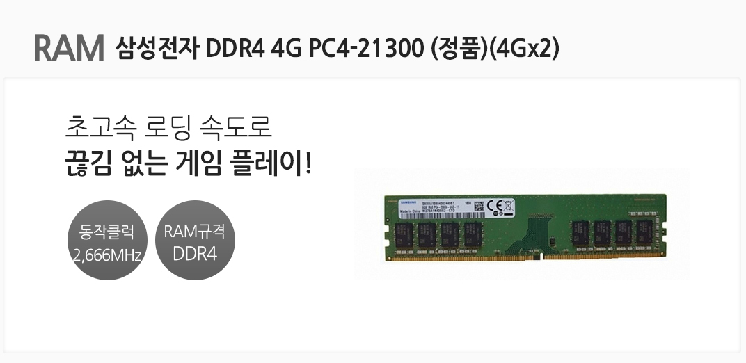 RAM 삼성전자 DDR4 4G PC4-21300 (정품) (4Gx2)초고속 로딩 속도로 끊김 없는 게임 플레이 동작클럭 2,66MHz RAM규격 DDR4