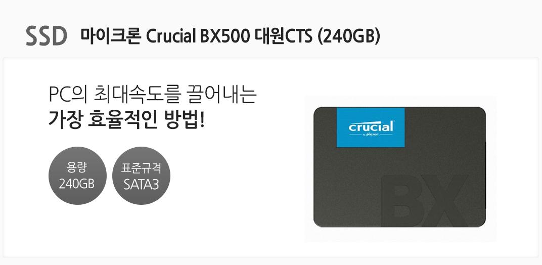 SSD 마이크론 Crucial BX500 대원CTS (240GB) PC의 최대속도를 끌어내는 가장 효율적인 방법  용량 240GB 표준규격 SATA3