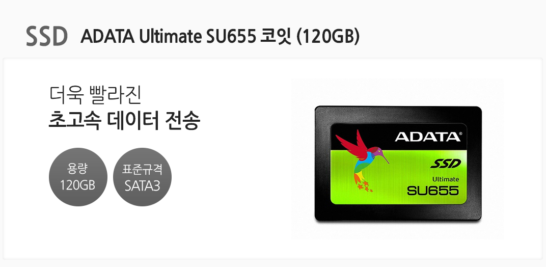 SSD ADATA Ultimate SU655 코잇 (120GB) 더욱 빨라진 초고속 데이터 전송 용량 120GB 표준규격 SATA3