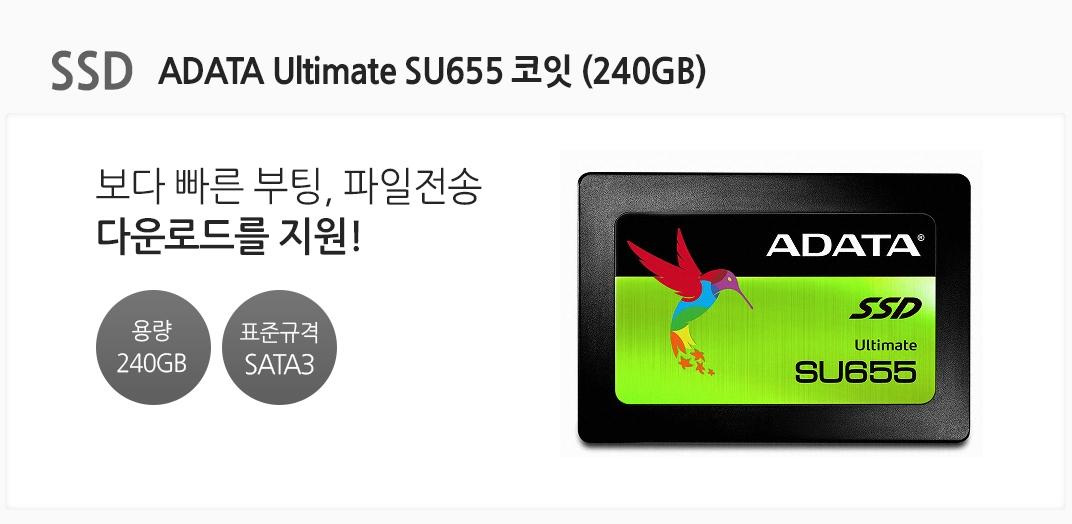 SSD ADATA Ultimate SU655 코잇 (240GB) 보다 빠른 부팅, 파일전송 다운로드를 지원  용량 240GB 표준규격 SATA3
