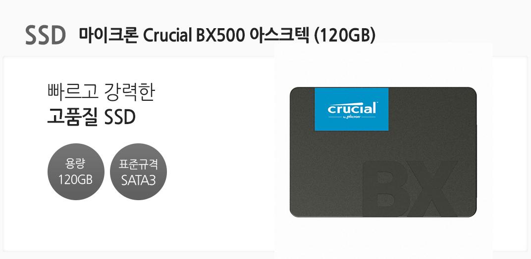 SSD 빠르고 강력한 고품질 SSD 용량 120GB 표준규격 SATA3