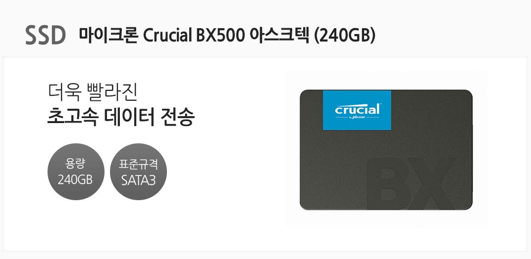 SSD 마이크론 Crucial BX500 아스크텍 (240GB) 빠르고 강력한 고품질 SSD 용량 240GB 표준규격SATA3