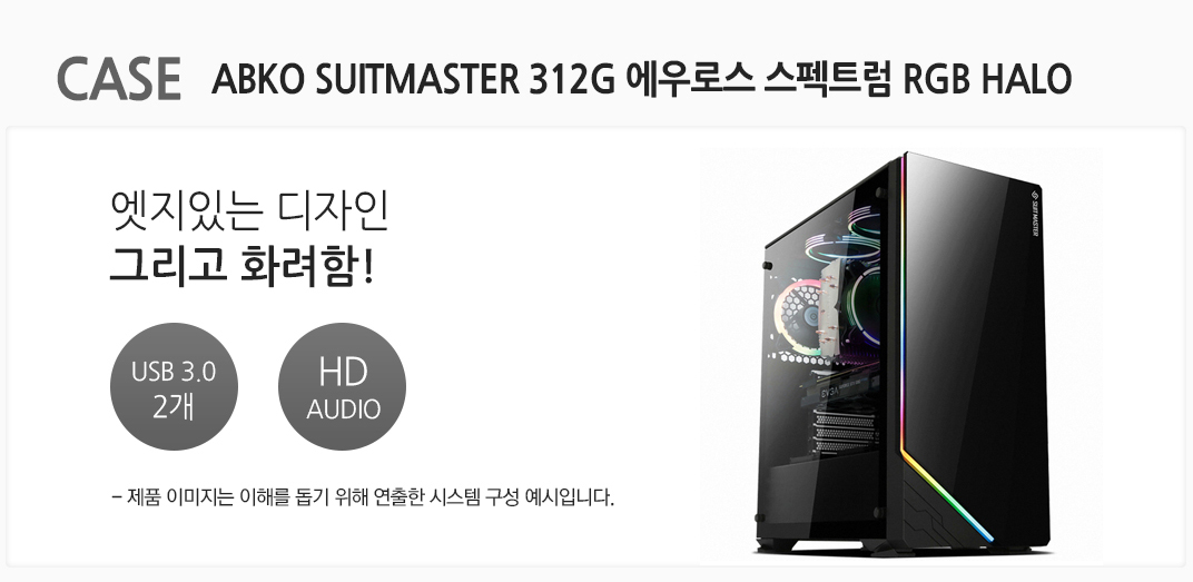 CASE ABKO SUITMASTER 312G 에우로스 스펙트럼 RGB HALO 엣지있는 디자인 그리고 화려함! USB 3.0 1개 usb 2.0 2개 HD AUDIO