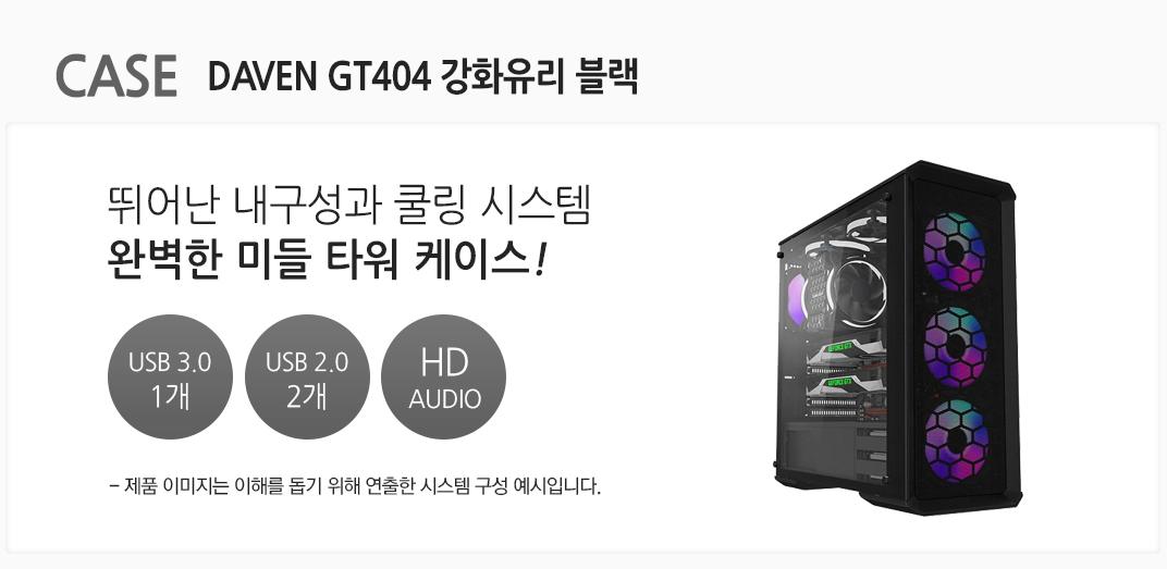 CASE 뛰어난 내구성과 쿨링 시스템 완벽한 미들 타워 케이스 USB 3.0 1개 usb 2.0 2개 HD AUDIO